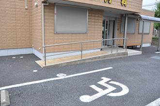 障害者専用駐車場:入り口前に専用スペース(2台分)をご用意しております。